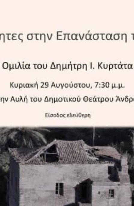 Oμιλία Δημήτρη Ι. Κυρτάτα με θέμα: Οι Μαίνητες στην Επανάσταση του 1821 – Σύλλογος Μαινήτων